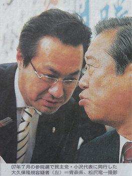小沢一郎と大久保隆規被告が何やら。。。