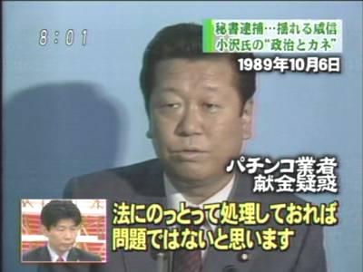 1989年10月6日 パチンコ疑惑で小沢一郎