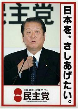 小沢一郎「日本を、さしあげたい」