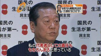 小沢一郎「担当者がもし誤ったことをしたならば、私の代表者としての責任ももちろんあると思っている」