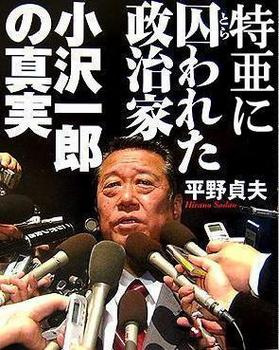 ozawatokua.jpg