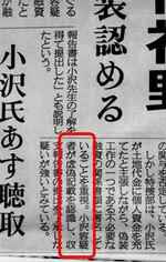 産経新聞が勇み足!小沢一郎を「小沢容疑者」と報道!