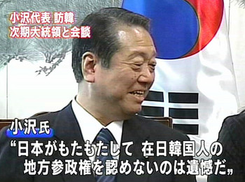 小沢一郎、在日韓国人の地方参政権実現を李明博に約束!