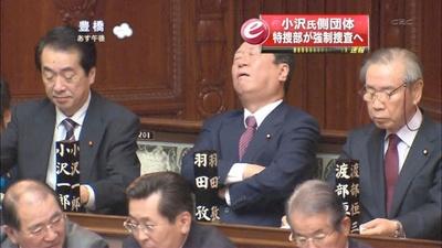 小沢一郎爆睡!なぜか「国会の居眠り王」菅直人が起きている・・・