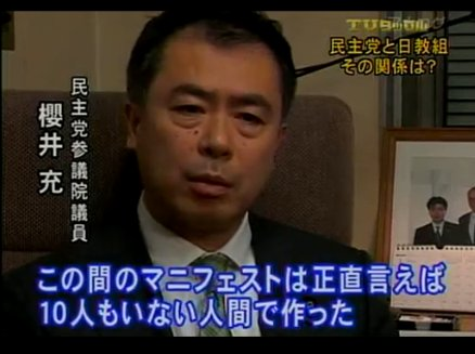 民主党・櫻井充議員「この間のマニフェストは、正直言えば10人もいない人間で作った」