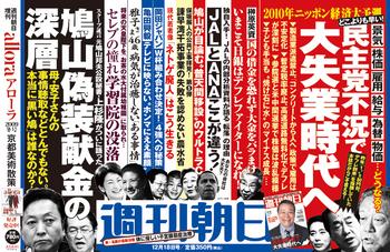 『週刊朝日』2009年12月18日号「2010年ニッポン経済大予測 民主党不況で大失業時代へ」