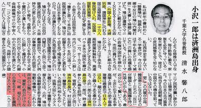 「小沢一郎は済州島出身」清水馨八郎(國民新聞 1月25日号)