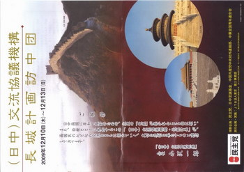 小沢訪中団「日中交流協議機構・長城計画訪中団」は中国マネーロンダリング