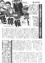 売国奴鳩山由紀夫、韓国人を顧問にしてエセ学者に「竹島は韓国領」と指導受ける!——『週刊新潮』なぜか「韓国の経済通」を顧問にしていた「鳩山由紀夫」総理