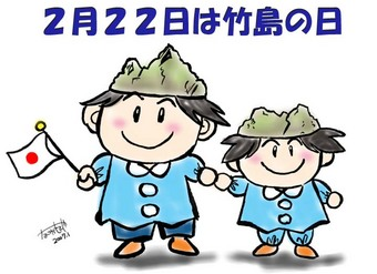 2月22日は竹島の日!竹島は日本の領土です!