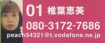 田中美絵子、椎葉恵美の名で「裏モノJAPAN」05年2月号に携帯番号とメアドを袋とじで掲載し、出会い系企画に登場!