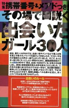 田中美絵子が椎葉恵美の名で携帯番号とメアドを袋とじで掲載した「裏モノJAPAN」05年2月号の「携帯番号&メアドつき!その場で口説く出会いたガール30人」の表紙。「ヤラセなし」だそうです
